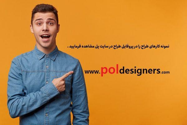 طراحی بسته بندی واحد برای یک محصول (طراح:محمدبشاره) https://poldesigners.com/product/%d8%b7%d8%b1%d8%a7%d8%ad%db%8c-%d8%a8%d8%b3%d8%aa%d9%87-%d8%a8%d9%86%d8%af%db%8c-%d9%88%d8%a7%d8%ad%d8%af-%d8%a8%d8%b1%d8%a7%db%8c-%db%8c%da%a9-%d9%85%d8%ad%d8%b5%d9%88%d9%84-%d8%b7%d8%b1%d8%a7%d8%ad/